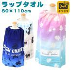 ラップタオル 80cm丈 MIZUNO ミズノ スポーツブランド プール巻きタオル