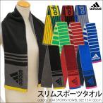 スポーツタオル タオルマフラー adidas ブランド タオル