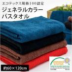 バスタオル 60×120cm ジェネラルカラー 綿100% 無地 クール系 男性向け タオル