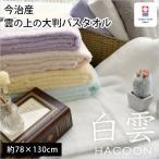 今治タオル 大判バスタオル 78×130cm 白雲 HACOON 綿100% 無地カラー ふわふわ やわらか タオル