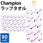 ラップタオル 80cm丈 Champion チャンピオン スポーツブランド プール巻きタオル