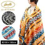 超大判バスタオル 90×180cm カルバーロ 綿100% ネイティブデザイン タオルケット ポルトガル製