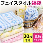 ショッピングタオル タオル福袋 色柄おまかせ フェイスタオル 20枚セット 綿100% タオル