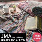 ビッグバスタオル JMA 100×180cm 綿100% 残糸 ブランド タオル ハーフタオルケット 色柄おまかせ
