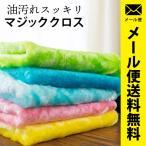(メール便 同梱・代引不可) マイクロファイバー クロス 雑巾 リバーシブル2WAYサラピカぞうきん 20×30cm