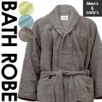 バスローブ タオル地 メンズ レディース 男女兼用 綿100%パイル 腰紐・ポケット付き タオルローブ