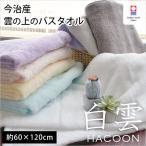 今治タオル バスタオル 60×120cm 白雲 HACOON 綿100% 無地カラー ふわふわ やわらか タオル