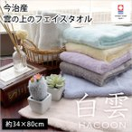 今治タオル フェイスタオル 34×80cm 白雲 HACOON 綿100% 無地カラー ふわふわ やわらか タオル