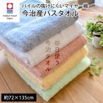 今治タオル バスタオル 72×135cm 無地カラー パイルの抜けにくいマイヤー織タオル