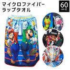 ラップタオル 子供 キッズ 60cm丈 男の子 アニメ・ゲーム プール巻きタオル