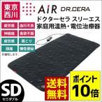 ショッピングAIR 東京西川 AIR エアー ドクターセラ スリーエス SSS セミダブル 家庭用 温熱・電位治療器