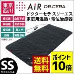 ショッピング西川 東京西川 AIR エアー ドクターセラ スリーエス SSS セミシングル 家庭用 温熱・電位治療器