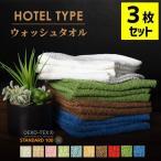 ハンドタオル ホテルタオル 3枚セット 34×35cm ウォッシュタオル 綿100% ジャガード織タオル ハンカチ