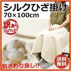 スリーププラス シルク100  訳あり価格 ひざ掛けサイズ 70 100cm アイボリー