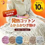 ショッピングひざ掛け ひざ掛け毛布 70×100cm 日本製 吸湿発熱 綿100%パイル ふかふかウォームサポートケット ロマンス小杉