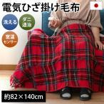 電気毛布 ひざ掛け毛布 日本製 洗える電気毛布 140×82cm なかぎし