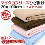 訳あり品 ひざ掛け毛布 70×100cm 吸湿 発熱 マイクロフリース 洗える毛布