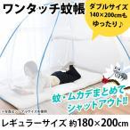 蚊帳 ワンタッチ レギュラー 180×200cm 底あり テント型 ドーム型 蚊・ムカデ・ゴキブリなど害虫対策