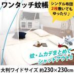 蚊帳 ワンタッチ 大判ワイドサイズ 230×230cm 底あり テント型 ドーム型 蚊・ムカデ・ゴキブリなど害虫対策