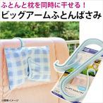 ビッグアームふとんばさみ 布団と枕を同時に干せる布団ばさみ 日本製 金属バネ不使用 1個入り