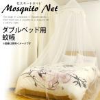 蚊帳 ダブルベッド用 リボン付き天蓋カーテン 蚊・ムカデ・害虫 対策