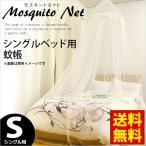 蚊帳 シングルベッド用 リボン付き天蓋カーテン 蚊・ムカデ・害虫 対策