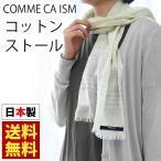 コムサイズム ストール レディース 日本製 綿100% コットン マフラー COMME CA ISM