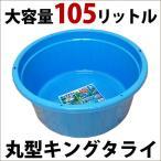 洗濯タライ 日本製 キングタライ 盥 プラスチックたらい 丸型 105L 水抜き栓付き