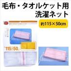 洗濯ネット 毛布・シーツ・タオルケット用 洗濯ネット(約115×50cm)