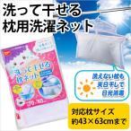 洗濯ネット 枕用 洗って干せる枕ネット ダイヤ