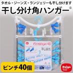 干し分け角ハンガー 洗濯ピンチハンガー ステンレス ピンチ40個 fit40-ST ダイヤ