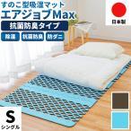 調湿敷パッド すのこ型 除湿マット ダブルインパクト シングル TEIJIN ベルオアシス使用 ジャバラ式 湿気取り 日本製
