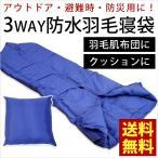 寝袋 防水シュラフ ホワイトダウン70%羽毛肌布団 シングル(一人用) ダウンケット