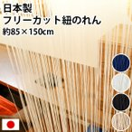 のれん ストリングカーテン ひものれん 紐のれん ロング 85×170cm 日本製 無地カラー9色 暖簾 間仕切り 目隠し