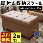 ショッピングスツール 収納スツール ワイド 2個セット 脚付き 椅子 オットマン テーブル 長方形 収納ボックス アイリスオーヤマ