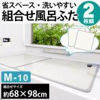 風呂ふた 組み合わせ 風呂フタ 2枚組 M-10 68×98cm(70×100cm用)