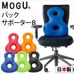 MOGU モグ ビーズクッション バックサポーター8 エイト 日本製