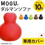 MOGU モグ クッション カバー ダルマン ソファ 専用カバー