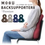 MOGU モグ プレミアム ビーズクッション バックサポーター8 エイト