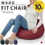 MOGU プレミアム フィットチェア 本体 カバー付  ブラウン  約45 45 55cm