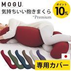 MOGU モグ プレミアム 抱き枕 カバー 気持ちいい抱き枕 専用 替えカバー