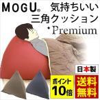 MOGU プレミアム 気持ちいい三角クッション 本体 カバー付 ブラウン