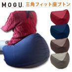 MOGU モグ ビーズクッション 気持ちいい三角クッション 本体+専用カバー セット 日本製