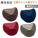 MOGU モグ クッションカバー 気持ちいい三角クッション 専用カバー