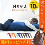 抱き枕 抱きまくら 本体 MOGU 日本製 気持ちいい抱き枕 本体+専用カバー セット 極小ビーズ枕 横寝枕