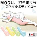 ショッピング抱き枕 MOGU モグ 抱き枕 本体 日本製 スネイルボディピロー 本体+専用カバー セット 極小ビーズ枕 横寝枕