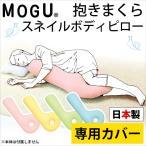 MOGU モグ 抱き枕 カバー スネイルボディピロー専用 替えカバー