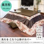 上掛け こたつカバー 長方形 195×245cm 花柄×ベロア調 洗える上掛けカバー マルチカバー