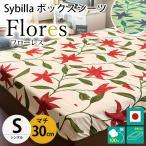 シビラ ボックスシーツ シングル マチ30cm フローレス BOXシーツ Sybilla 日本製 綿100% マットレスカバー