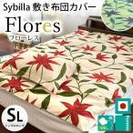 シビラ 敷き布団カバー シングル フローレス Sybilla 日本製 綿100% 敷布団カバー